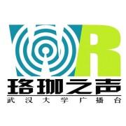 武汉大学广播频道