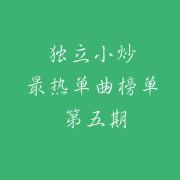 《独立小炒最热单曲榜单第五期》