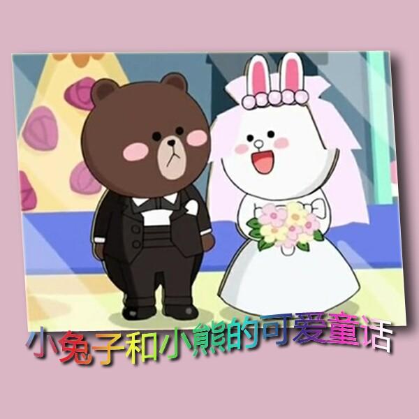 【小兔子和小熊的可爱童话【爱好版】】在线收听
