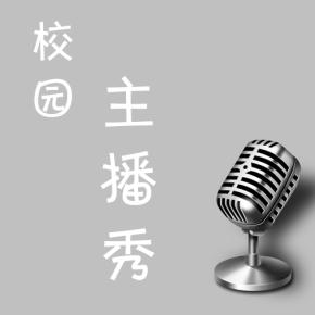 校园主播秀-喜马拉雅fm