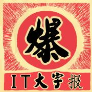 IT大字报