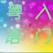 学粤语-入门