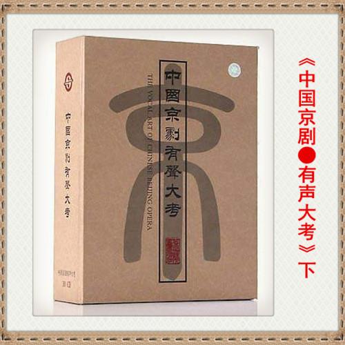 京剧戴诺经典唱段曲谱