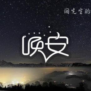 闯先生的晚安歌-喜马拉雅fm