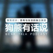 狗熊有话说