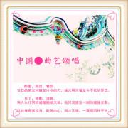 百年经典●中国 曲艺颂唱 百年流芳