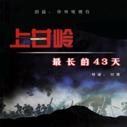 十集纪录甘岭最长的3天
