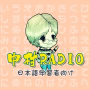 日语电台-中村radio
