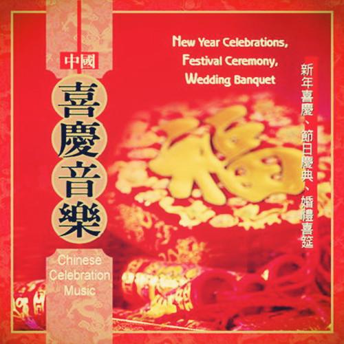 2花好月圆(民乐大合奏)  3龙飞凤舞(民乐大合奏)  4春节序曲(管弦乐)