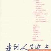 读书分享:杨绛《走到人生边上》