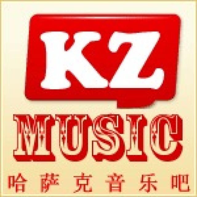 欢迎进入哈萨克音乐吧→www.kzmusic.net