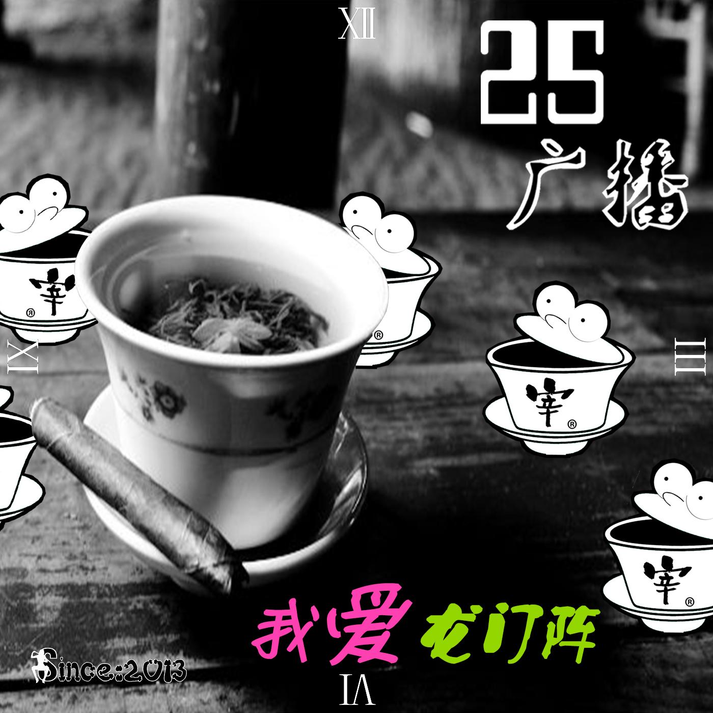 25广播  我爱龙门阵