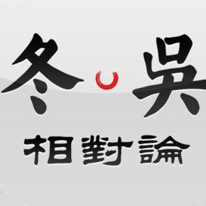 冬吴相对论播客-喜马拉雅fm