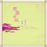 先秦-两汉诗歌(配乐)