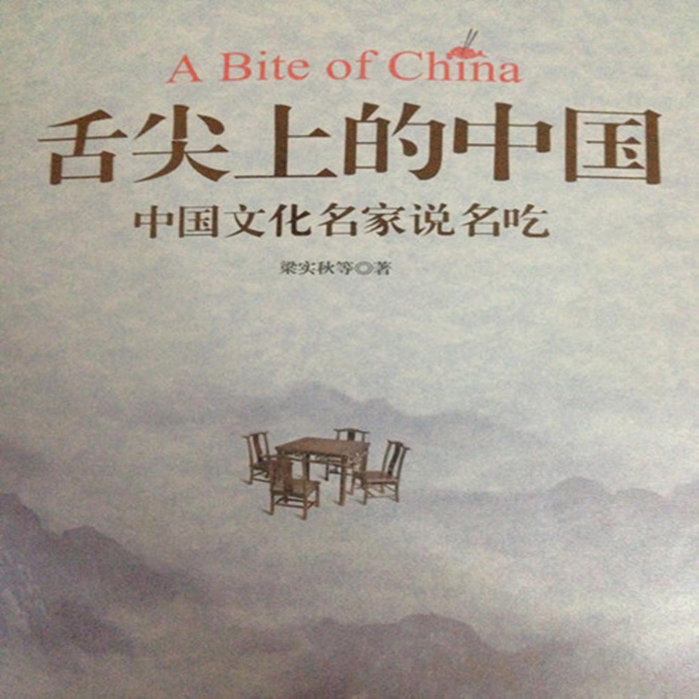 中国名家说名吃