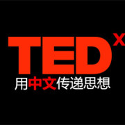 TED演讲中文朗读版