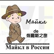 乐趣俄语在生活之Майкл的俄罗斯之旅