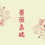 蔷薇岛屿Rose-喜马拉雅fm