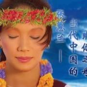 张蕙兰瑜伽