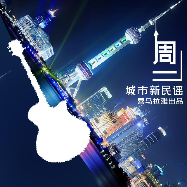 周一:祝福中秋,城里的月光把梦照亮 – 原声带网络电台【都市夜归人第106期】图片