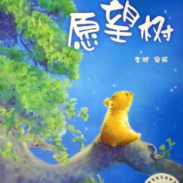绘本故事《愿望树
