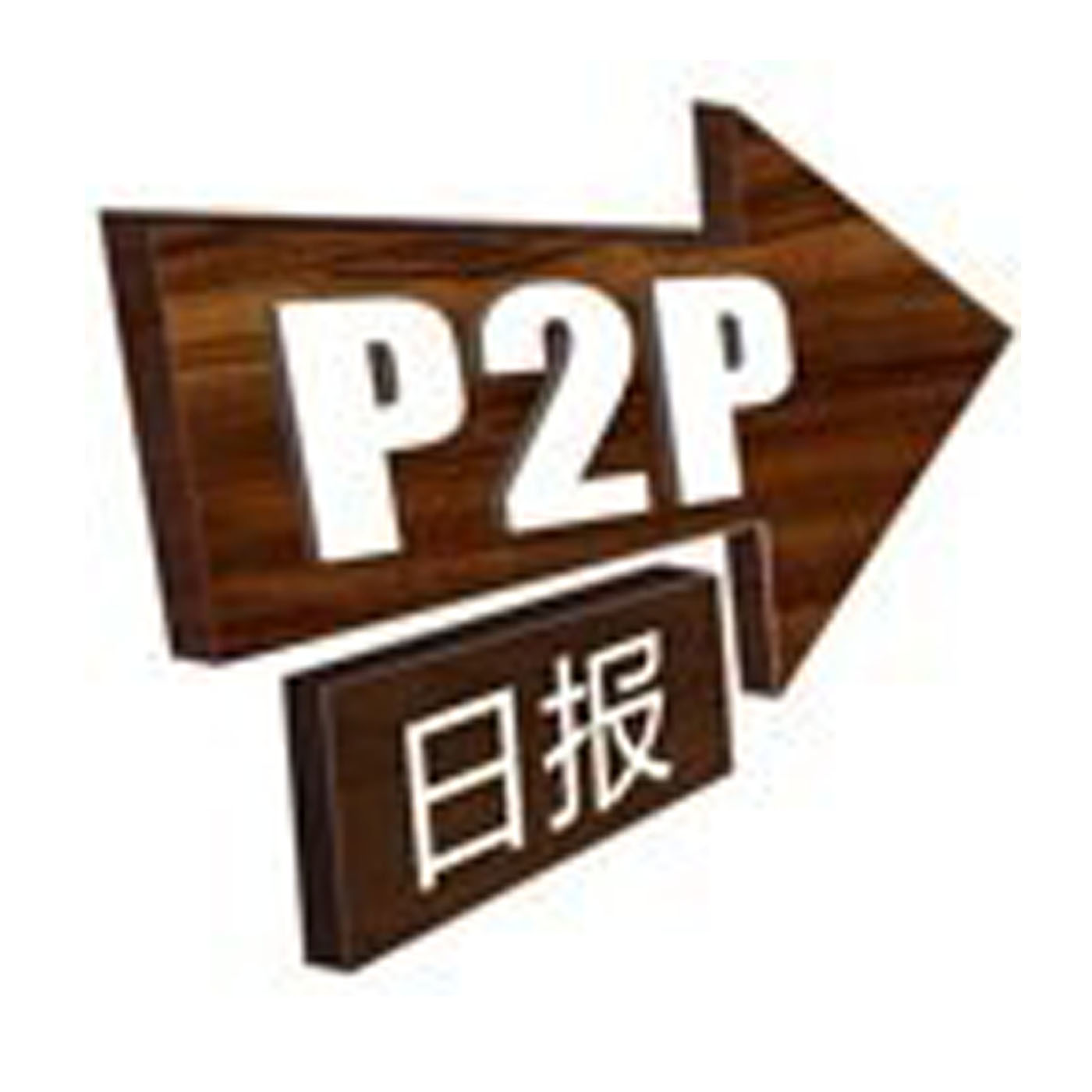 P2P日报