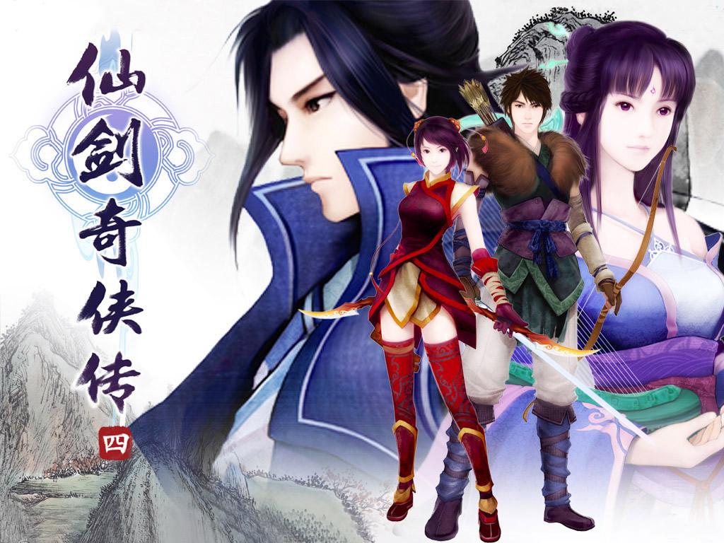游戏音乐 仙剑奇侠传四