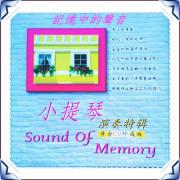 小提琴演奏特輯●記憶中的聲音