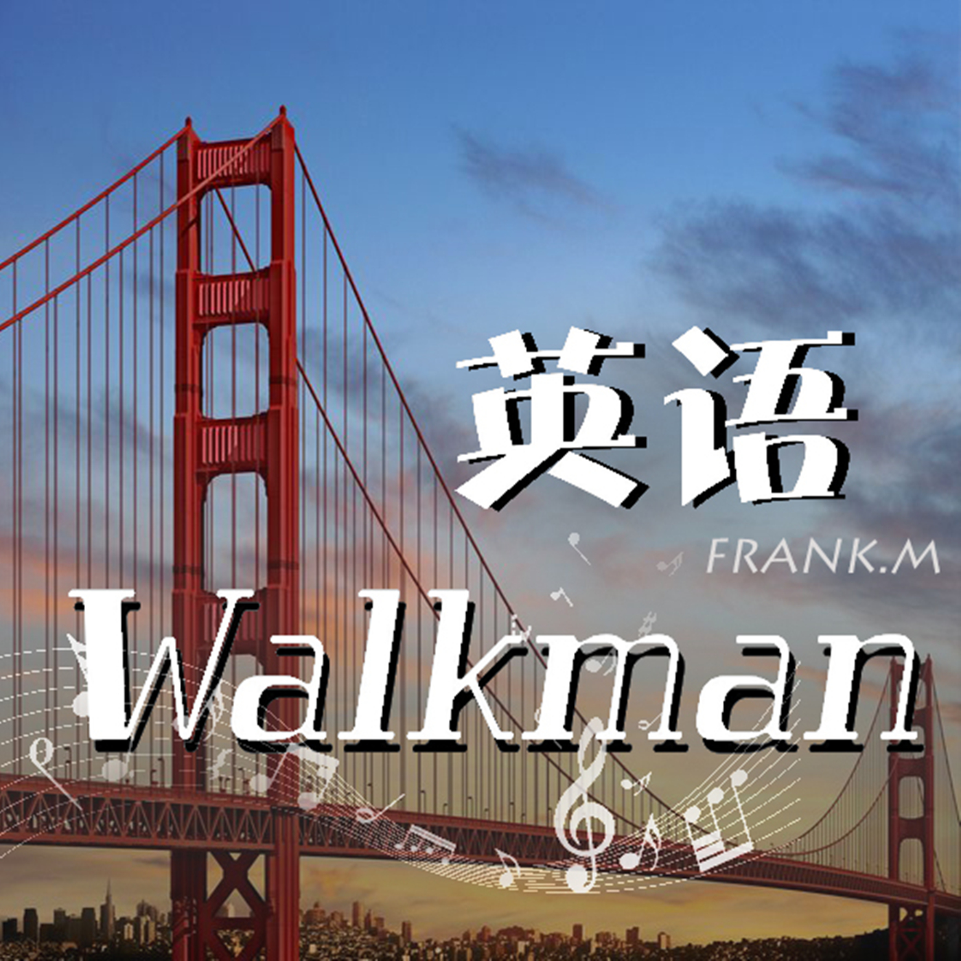 英语Walkman