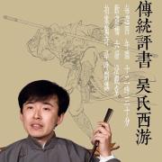 吴荻 西游记(现场版)(163回)