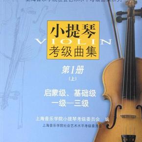小提琴考级曲集第1册(1-3级)