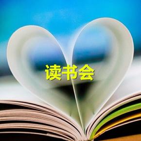 读书会-喜马拉雅fm
