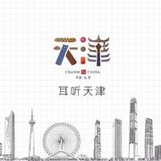 喜马拉雅FM天津