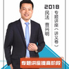 2018指南针专题讲座民法曹兴明-喜马拉雅fm
