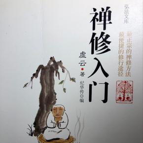 虚云·著 禅修入门-喜马拉雅fm