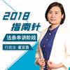 2018指南针法条串讲行政法董宣鑫-喜马拉雅fm