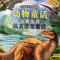 远古恐龙童话·老鸟鳄的故事第一集(鸟鳄·龟龙·异平齿龙)-喜马拉雅fm