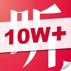 《听10W+》-喜马拉雅fm