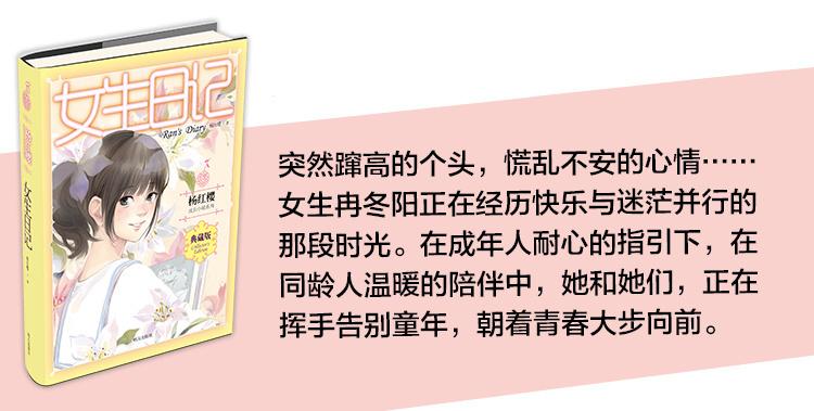 女生小说:杨红樱成长日记系列漫酉女生图片