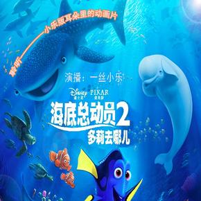海底探险2【一丝小乐】-喜马拉雅fm