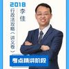 2018指南针法考精讲行政法-李佳-喜马拉雅fm
