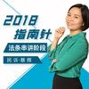 2018指南针法条串讲民诉法蔡辉-喜马拉雅fm