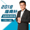 2018指南针法条串讲三国法张鹏-喜马拉雅fm