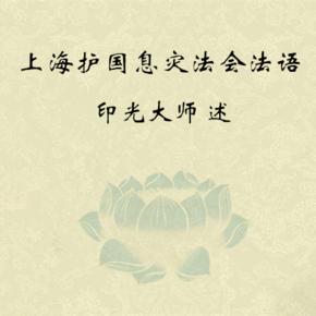 上海护国息灾法会法语-喜马拉雅fm