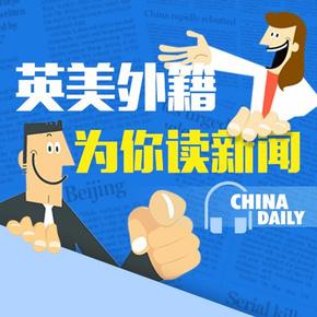 China Daily 英语新闻-喜马拉雅fm