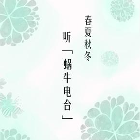 朝花夕拾-喜马拉雅fm