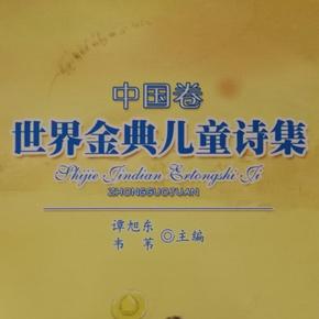 《世界金典儿童诗集》中国卷-喜马拉雅fm
