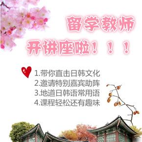 留学老师精讲日韩文化及常用语-喜马拉雅fm