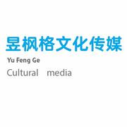昱枫格文化传媒中心-喜马拉雅fm
