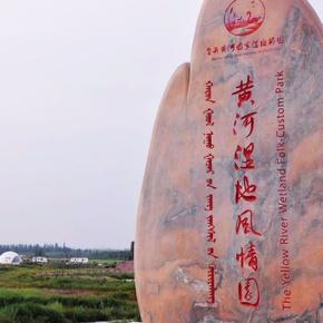 黄河国际露营白鹭园影视-喜马拉雅fm